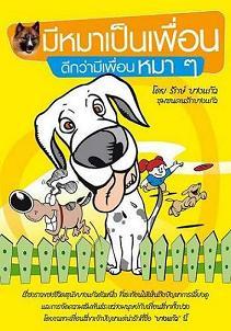 Bangkaew eBook